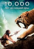 Кинофильм 10 000 лет до н.э. скачать