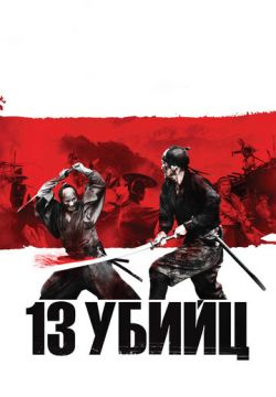 Кинофильм 13 убийц скачать