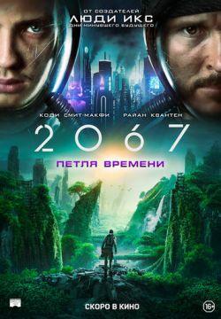 Кинофильм 2067 Петля времени скачать
