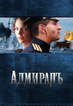 Кинофильм Адмиралъ скачать