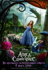 Кинофильм Алиса в Стране чудес скачать