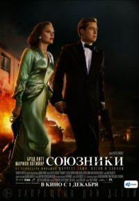 Кинофильм Союзники скачать