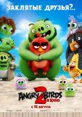 Полнометражный мультик Angry Birds 2 в кино скачать