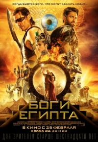 Кинофильм Боги Египта скачать