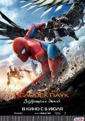 Кинофильм Человек-паук: Возвращение домой скачать