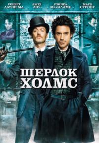 Кинофильм Шерлок Холмс скачать