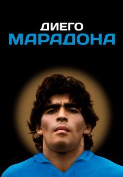 Кинофильм Диего Марадона скачать