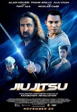Кинофильм Джиу-джитсу: Битва за Землю скачать
