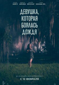 Кинофильм Девушка, которая боялась дождя скачать