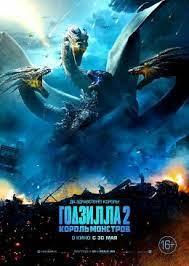 Кинофильм Годзилла 2: Король монстров скачать