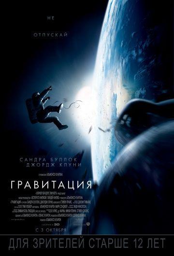Кинофильм Гравитация скачать