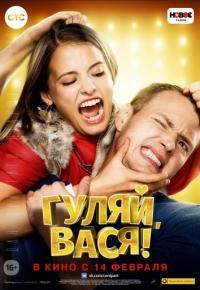 Кинофильм Гуляй, Вася! скачать
