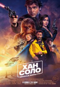 Кинофильм Хан Соло: Звёздные Войны. Истории скачать