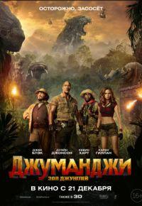 Кинофильм Джуманджи: Зов джунглей скачать