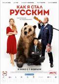 Кинофильм Как я стал русским скачать