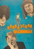 Кинофильм Кавказская пленница или Новые приключения Шурика скачать