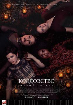 Кинофильм Колдовство: Новый ритуал скачать