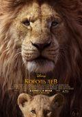 Кинофильм Король Лев скачать