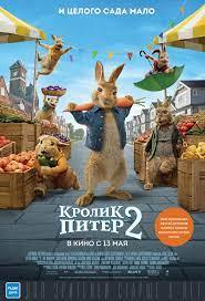 Полнометражный мультик Кролик Питер 2 скачать