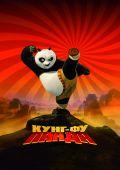 Полнометражный мультик Кунг-фу Панда скачать