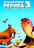 Полнометражный мультик Ледниковый период 3: Эра динозавров скачать