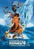 Полнометражный мультик Ледниковый период 4: Континентальный дрейф скачать