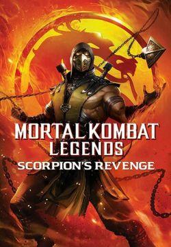 Полнометражный мультик Легенды «Смертельной битвы»: Месть Скорпиона скачать