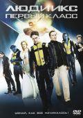 Кинофильм Люди Икс: Первый класс скачать