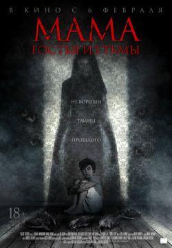 Кинофильм Мама: гостья из тьмы скачать