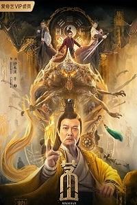Кинофильм Маошань скачать