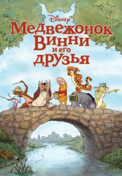 Полнометражный мультик Медвежонок Винни и его друзья скачать