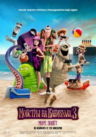 Полнометражный мультик Монстры на каникулах 3: Море зовёт скачать