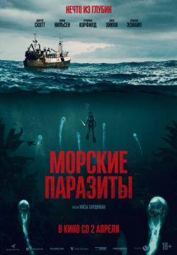 Кинофильм Морские паразиты скачать
