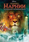 Кинофильм Хроники Нарнии: Лев, колдунья и волшебный шкаф скачать