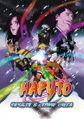 Аниме-мультик Наруто: Ниндзя в стране снега скачать