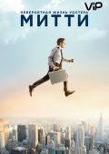 Кинофильм Невероятная жизнь Уолтера Митти скачать