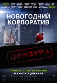 Кинофильм Новогодний корпоратив скачать