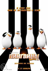 Полнометражный мультик Пингвины Мадагаскара скачать