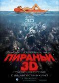 Кинофильм Пираньи 3D скачать