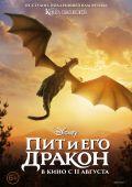 Кинофильм Пит и его дракон скачать