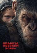 Кинофильм Планета обезьян: Война скачать