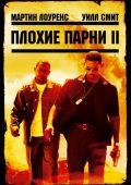 Кинофильм Плохие парни 2 скачать