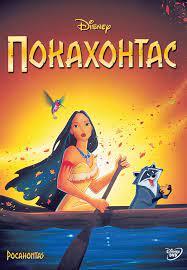 Полнометражный мультик Покахонтас скачать