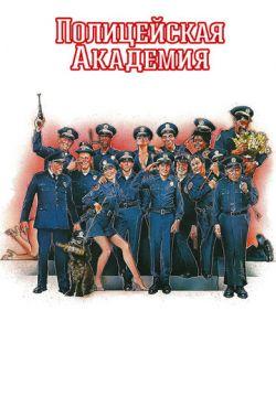 Кинофильм Полицейская академия скачать