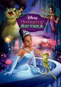 Полнометражный мультик Принцесса и лягушка скачать