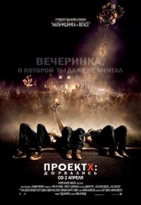 Кинофильм Проект X: Дорвались скачать