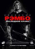 Кинофильм Рэмбо 5: Последняя кровь скачать