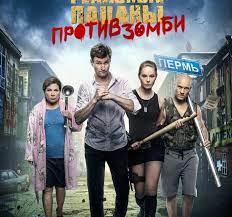 Кинофильм Реальные пацаны против зомби скачать