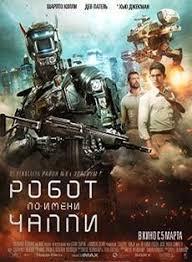 Кинофильм Робот по имени Чаппи скачать