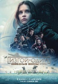 Кинофильм Изгой-один: Звёздные войны. Истории скачать